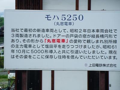 2011_0523ryokou0026.jpg